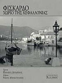 Fiscardo A Village in Kefallonia, KEFALONIA READ ON, Kefalonia - Nikolas Cage - Read on and News, Kefalonia Travel Guide