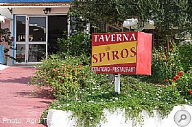 Tavernas in Lourdas, LOURDAS, Kefalonia Resort Guide, Kefalonia Travel Guide